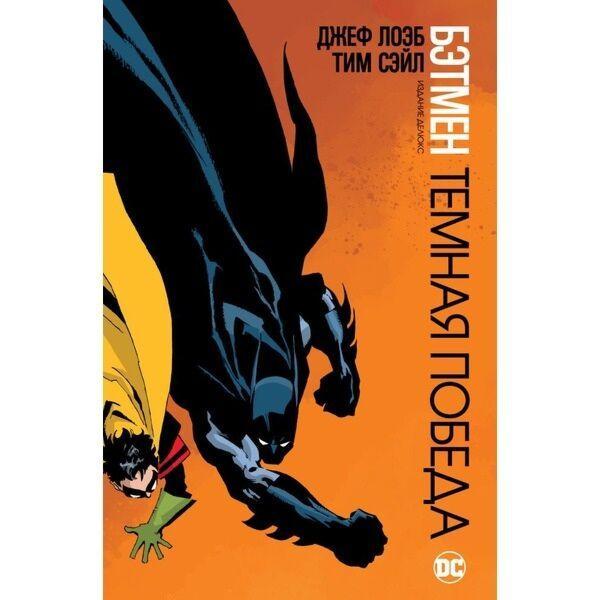 Лоэб Дж.: Бэтмен. Темная победа