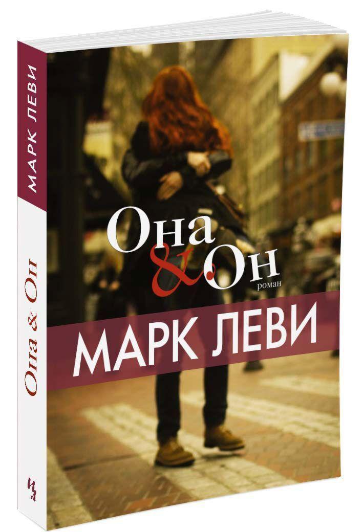 Леви М.: Она и Он