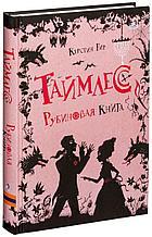 Гир К.: Таймлесс. Рубиновая книга