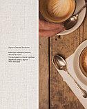 Стивенсон Т.: Большая книга кофе (Чашка на темном фоне), фото 6