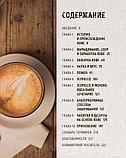 Стивенсон Т.: Большая книга кофе (Чашка на темном фоне), фото 7
