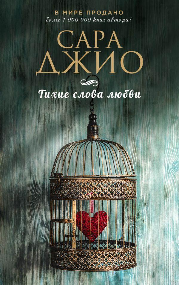 Джио С.: Тихие слова любви