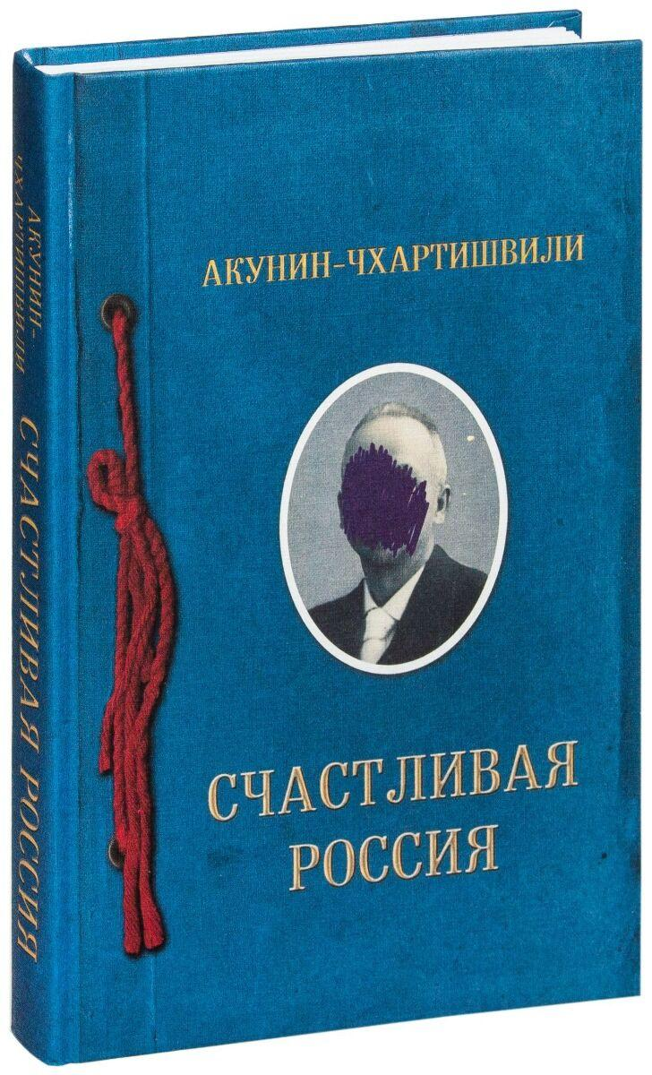 Акунин-Чхартишвили: Счастливая Россия