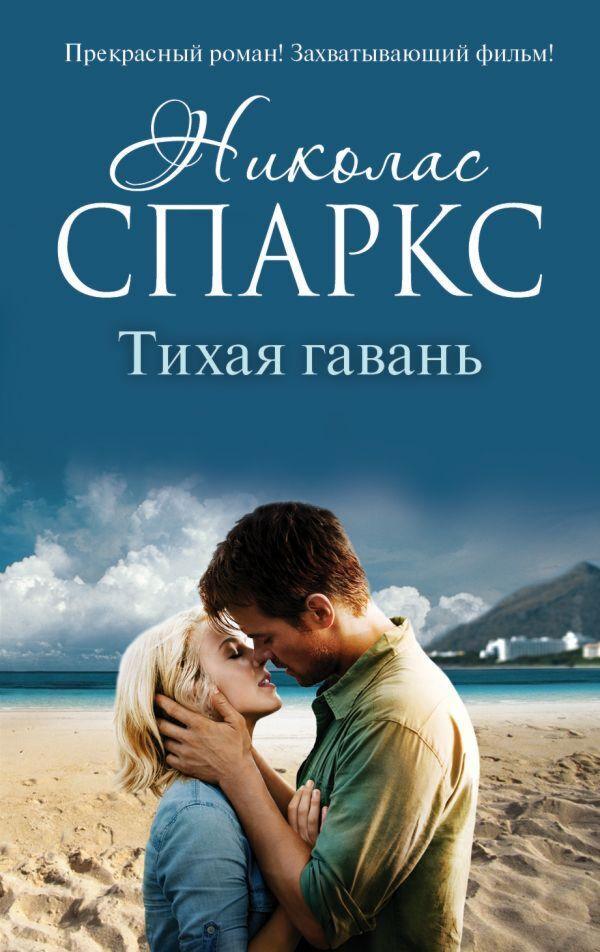 Спаркс Н.: Тихая гавань (кинообложка)