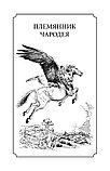 Льюис К. С.: Хроники Нарнии (илл. П. Бейнс), фото 4