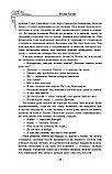 Льюис К. С.: Хроники Нарнии (илл. П. Бейнс), фото 8
