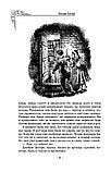 Льюис К. С.: Хроники Нарнии (илл. П. Бейнс), фото 10