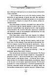 Пулман Ф.: Янтарный телескоп, фото 8