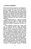 Перельман Я. И.: Занимательные опыты и задачи по физике, фото 8