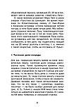 Перельман Я. И.: Занимательные опыты и задачи по физике, фото 9