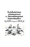 Перельман Я. И.: Головоломки и задачи, фото 8