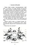 Перельман Я. И.: Головоломки и задачи, фото 10