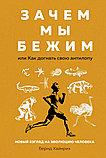Хайнрих Б.: Зачем мы бежим, или Как догнать свою антилопу: Новый взгляд на эволюцию человека, фото 2