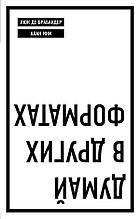 Брабандер Л. де, Ини А.: Думай в других форматах