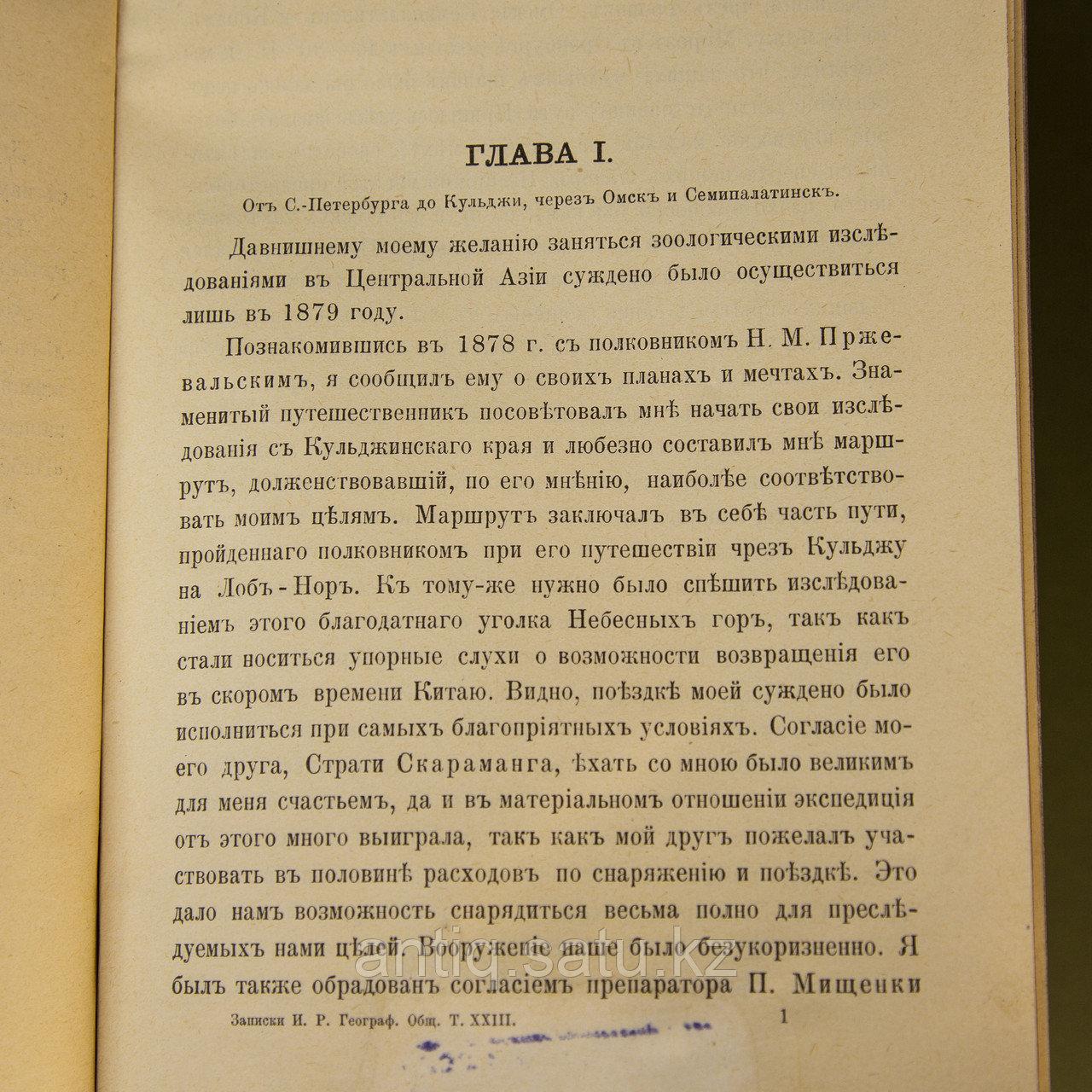 Антикварная книга, состоящая из 2-х трудов: «Кульджа и Тянь-Шань» и «Путевые заметки Экскурсии по Тибету - фото 6