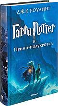 Роулинг Дж. К.: Гарри Поттер и Принц-полукровка