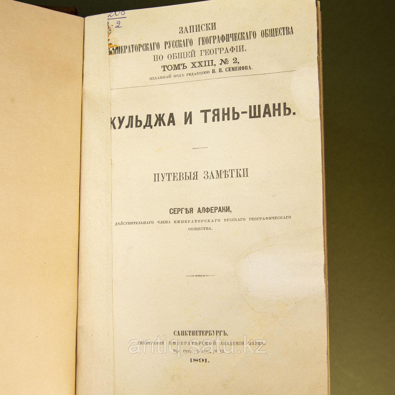 Антикварная книга, состоящая из 2-х трудов: «Кульджа и Тянь-Шань» и «Путевые заметки Экскурсии по Тибету - фото 7