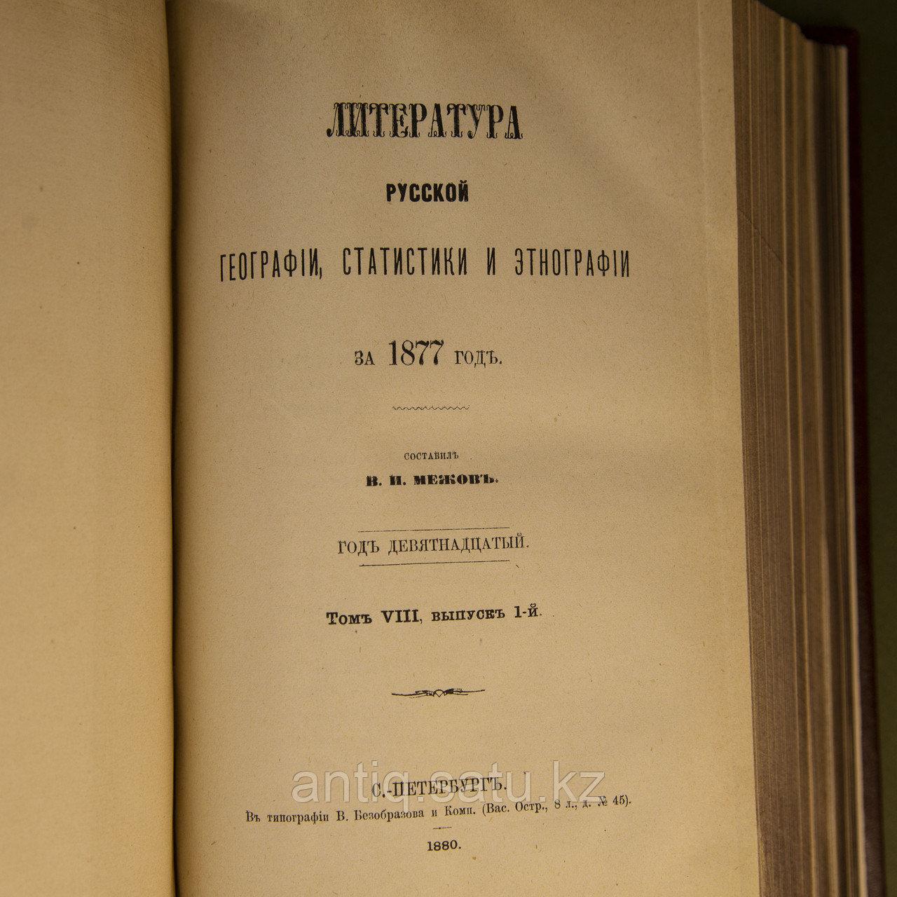 Антикварная книга, состоящая из 2-х трудов: «Кульджа и Тянь-Шань» и «Путевые заметки Экскурсии по Тибету - фото 8