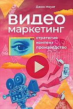 Моуат Дж.: Видеомаркетинг: Стратегия, контент, производство