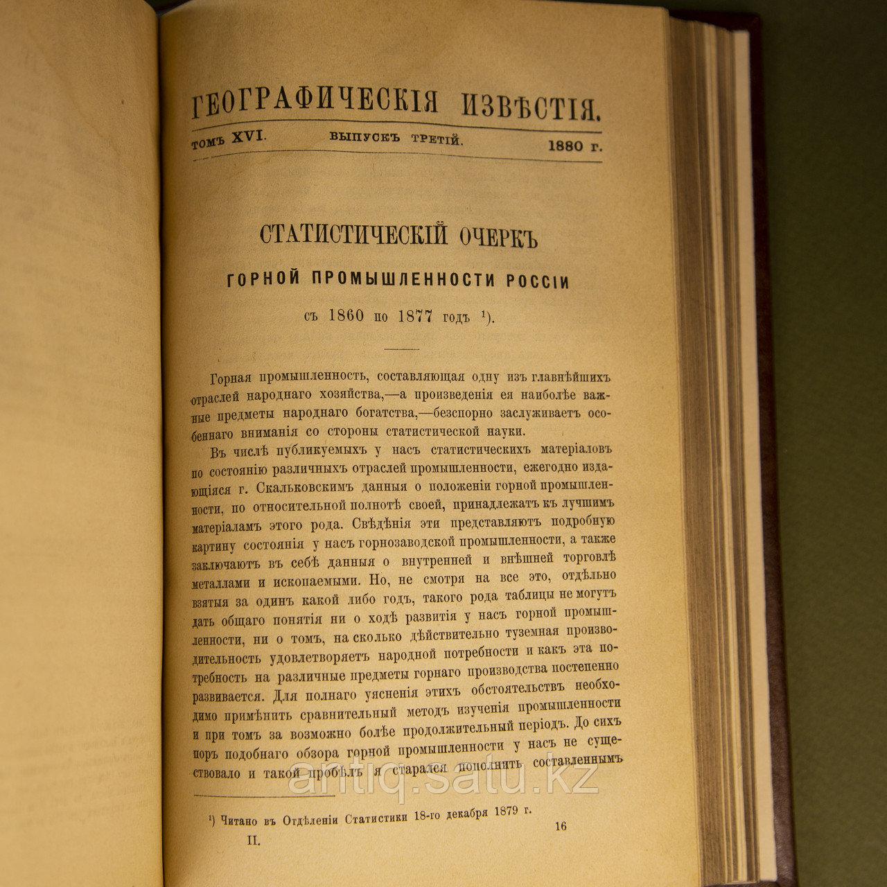 Антикварная книга, состоящая из 2-х трудов: «Кульджа и Тянь-Шань» и «Путевые заметки Экскурсии по Тибету - фото 9