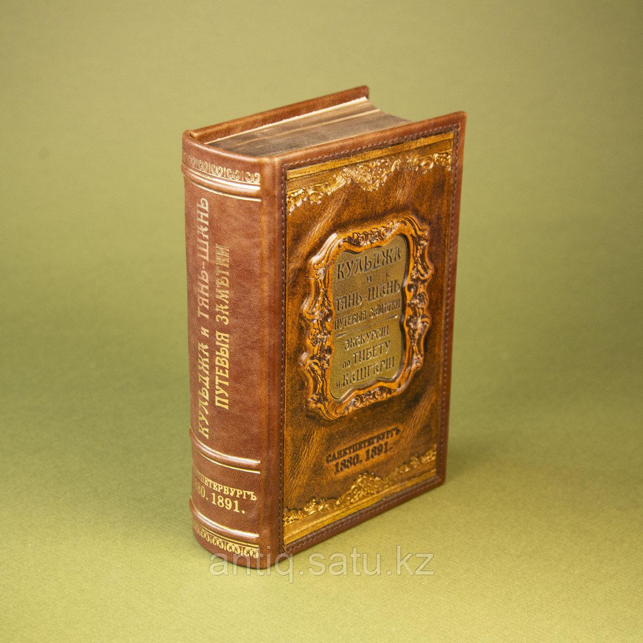Антикварная книга, состоящая из 2-х трудов: «Кульджа и Тянь-Шань» и «Путевые заметки Экскурсии по Тибету - фото 10