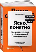 Ильяхов М.: Ясно, понятно: Как доносить мысли и убеждать людей с помощью слов