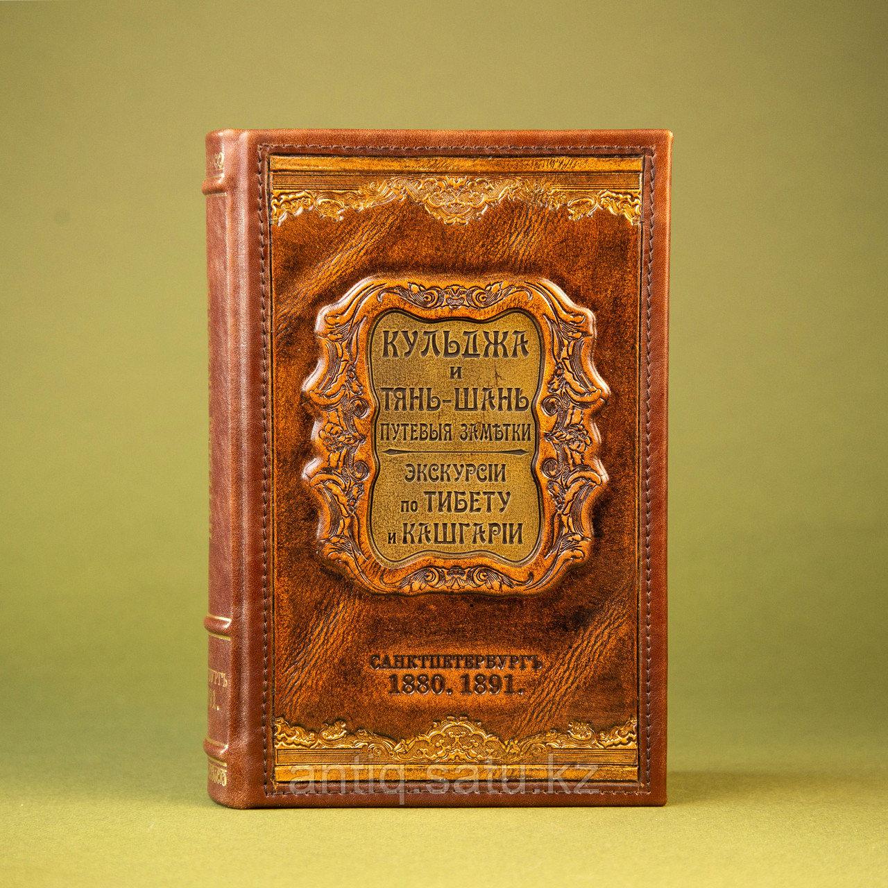 Антикварная книга, состоящая из 2-х трудов: «Кульджа и Тянь-Шань» и «Путевые заметки Экскурсии по Тибету - фото 1