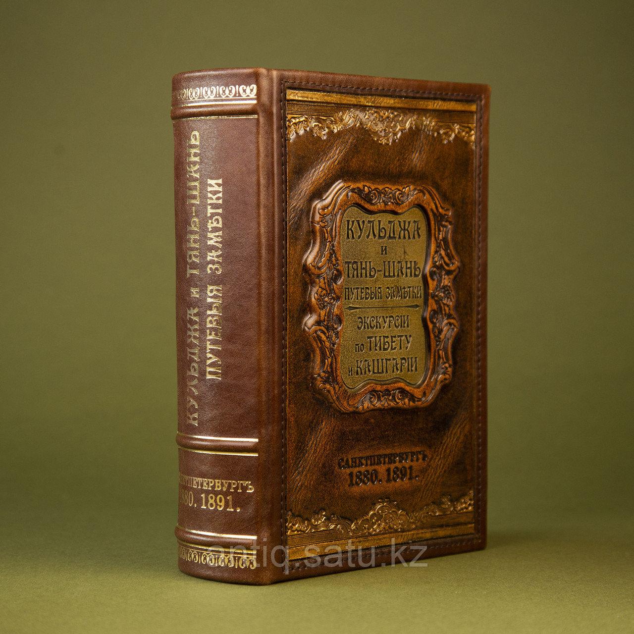 Антикварная книга, состоящая из 2-х трудов: «Кульджа и Тянь-Шань» и «Путевые заметки Экскурсии по Тибету - фото 2