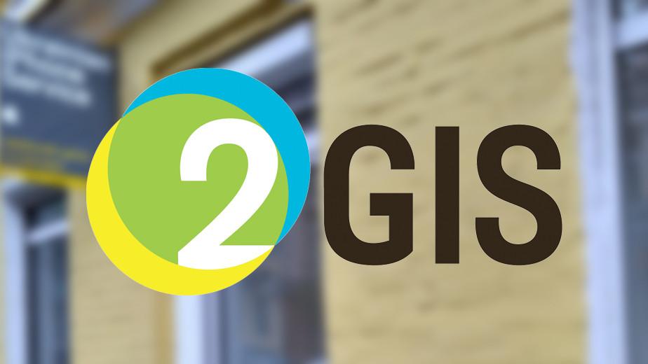 Урок 40. Как разместить организацию в 2GIS
