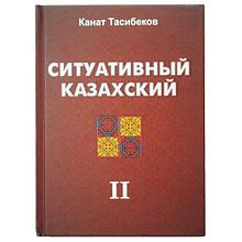 Тасибеков К.: Ситуативный казахский. Диалоги.