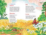 Кушак Ю. Н.: Простые стихи для заучивания, фото 5