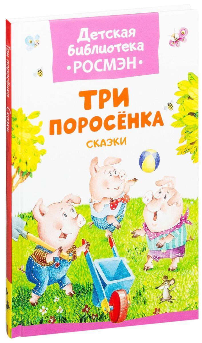 Михалков С. В.: Три поросенка. Сказки