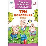 Михалков С. В.: Три поросенка. Сказки, фото 2