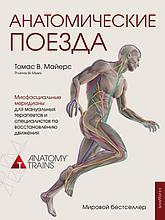 Майерс Т.: Анатомические поезда. 3-е издание