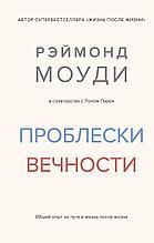 Моуди Р., Пэрри П.: Проблески вечности: Общий опыт на пути в жизнь после жизни