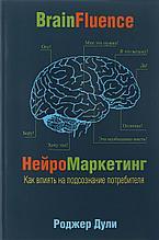 Дули Р.: Нейромаркетинг. Как влиять на подсознание потребителя