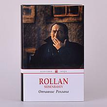Сейсенбаев Р.: Отчаяние Роллана. Классики мира