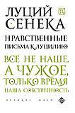 Сенека Л. А.: Нравственные письма к Луцилию, фото 2
