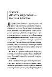 Сенека Л. А.: Нравственные письма к Луцилию, фото 7