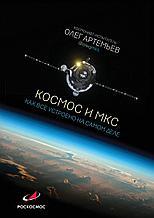 Артемьев О. Г.: Космос и МКС: как все устроено на самом деле
