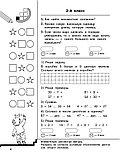 Узорова О. В., Нефедова Е. А.: Быстро повторим - быстро проверим. Математика. 2-й класс, фото 5