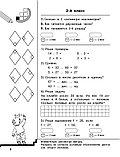 Узорова О. В., Нефедова Е. А.: Быстро повторим - быстро проверим. Математика. 2-й класс, фото 7