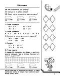 Узорова О. В., Нефедова Е. А.: Быстро повторим - быстро проверим. Математика. 2-й класс, фото 8
