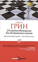 Грин Р.: 24 закона обольщения для достижения власти