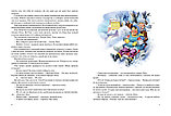 Носов Н. Н.: Большая книга рассказов (новое оформление), фото 3