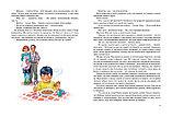 Носов Н. Н.: Большая книга рассказов (новое оформление), фото 4