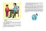 Носов Н. Н.: Большая книга рассказов (новое оформление), фото 7