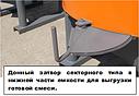 Бетоносмеситель роторно-планетарного типа EUROMIX 610.300M ЗОЛОТОЙ АКТИВАТОР (с броней), фото 3