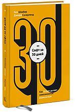 Швайбер К.: Софт за 30 дней. Как Scrum делает невозможное возможным