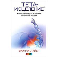 Стайбл В.: Тета-исцеление: Уникальный метод активации жизненной энергии